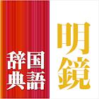 明鏡国語辞典 第二版 (大修館書店) icon