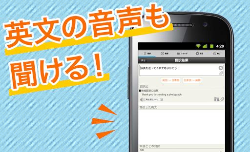 【免費商業App】翻訳アプリ 無料Weblio英語翻訳 英会話を音声発音で話す-APP點子