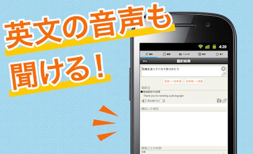 玩免費商業APP|下載翻訳アプリ 無料Weblio英語翻訳 英会話を音声発音で話す app不用錢|硬是要APP