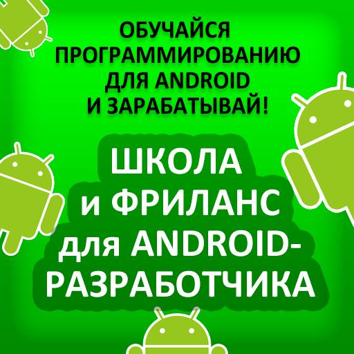 Фриланс андроид ростов удаленная работа