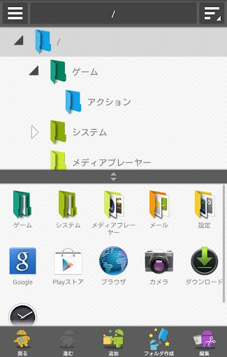 【フォルダ階層管理ができるランチャ】アプリボックス Plus