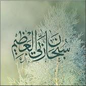 Sobhan Alah Livewallpaper