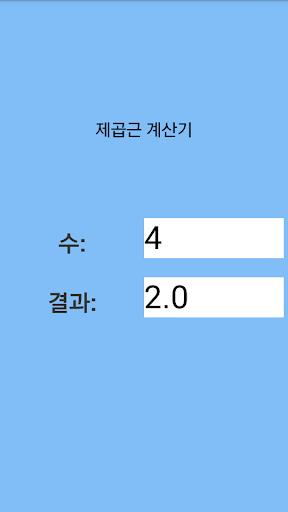 제곱근 계산기