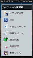 Screenshot of 暴言ちゃん