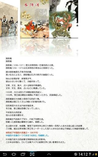 免費下載書籍APP|中国歴史人物2 app開箱文|APP開箱王