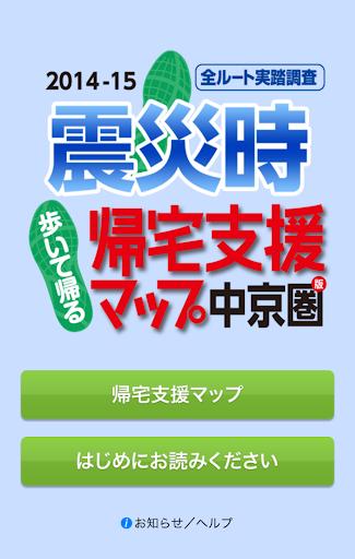 震災時帰宅支援マップ中京圏版2014-15