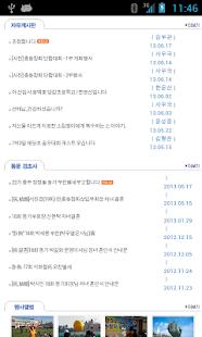 당감초등학교 총동창회- screenshot thumbnail