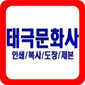 마포구인쇄,복사,도장,고무인,제본,칼라복사,칼라출력