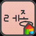 레종 마몽드 dodol launcher font icon