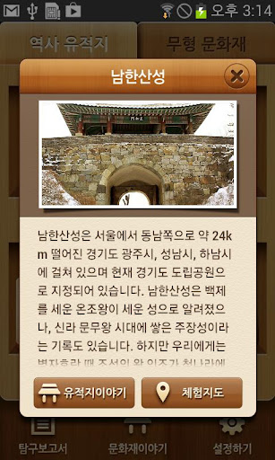 체험활동_남한산성_테마