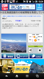FM聴 for FMいるか- screenshot thumbnail