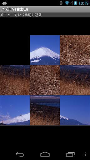 パズル9 富士山