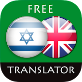 Hebrew - English Translator