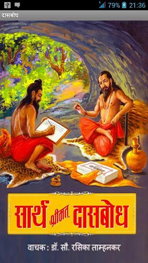 Dasbodh In Marathi With Meaning Pdf