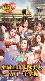 媚姬Online - screenshot thumbnail