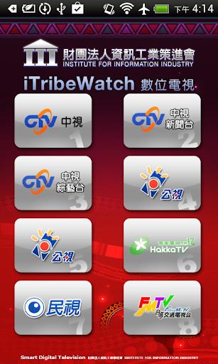 資策會 iTribeWatch 數位電視