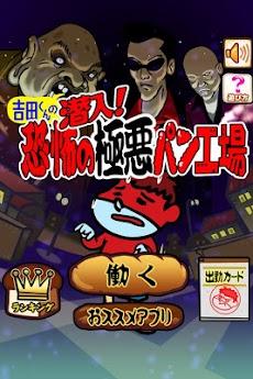 吉田くんの潜入!恐怖の極悪パン工場~鷹の爪団のタップゲーム~のおすすめ画像1