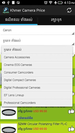 Khmer Camera Price