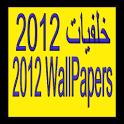 خلفيات جامدة WallPapers 2012 icon