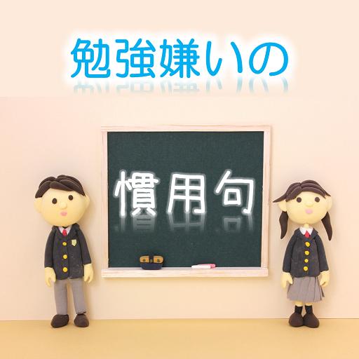 勉強嫌いの慣用句クイズ(カラダ編) 教育 App LOGO-APP試玩