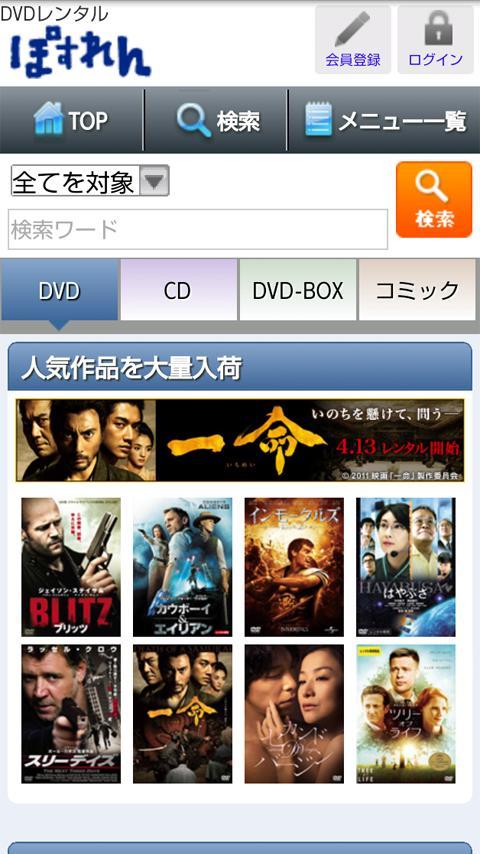 ぽすれん- screenshot