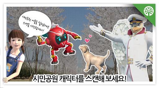 부산시민공원 증강현실 AR 놀이공간