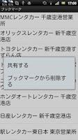 Screenshot of レンタカー検索