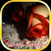 صور صباح الخير ومساء الخير2015