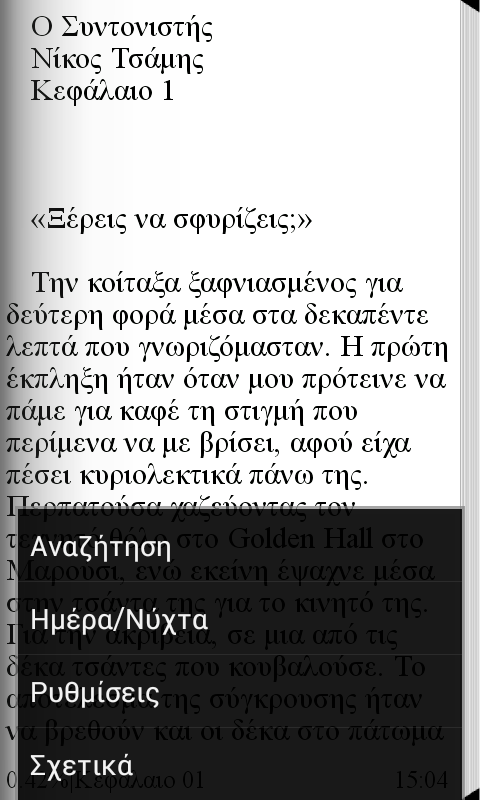 Ο Συντονιστής, Νίκος Τσάμης - screenshot