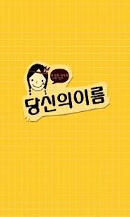 당신의 이름짓기 - screenshot thumbnail