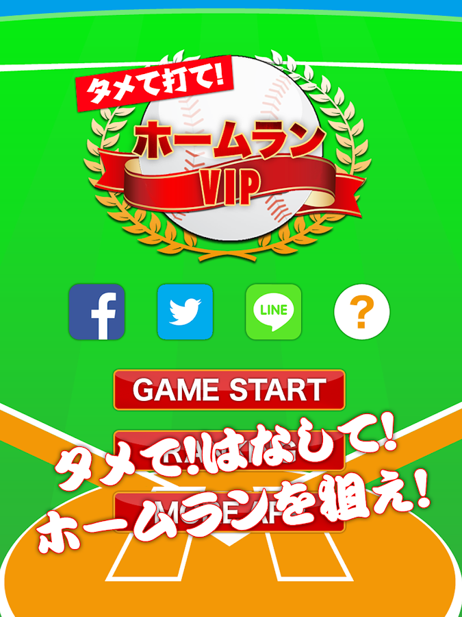 Keep&Hit! THE HOME-RUN VIP - screenshot