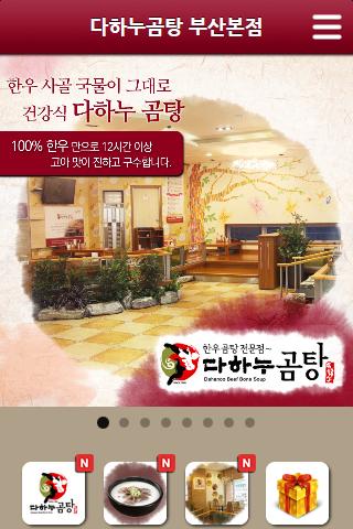부산 센텀 해운대 곰탕 맛집 점심 특선 피로연 단체모임