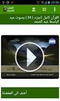 Screenshot of القرأن الكريم كاملا
