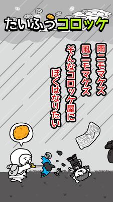 台風コロッケ J( 'ー`)し「配達おねがいね」 - screenshot