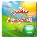 Saudi Arabia Weather - Arabic icon