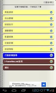 行動新聞王(完整收錄台灣報紙每天最新 最即時的新聞閱讀軟體)