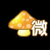 蘑菇迷你微博