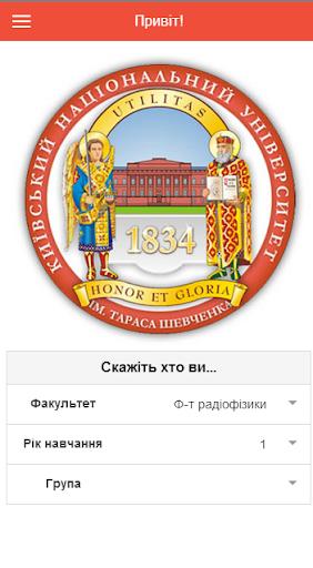 КНУ імені Тараса Шевченка