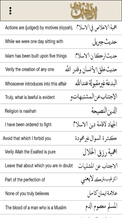 Arbaen Nawawi Arabic & English- screenshot