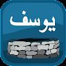 Surah Yousaf icon