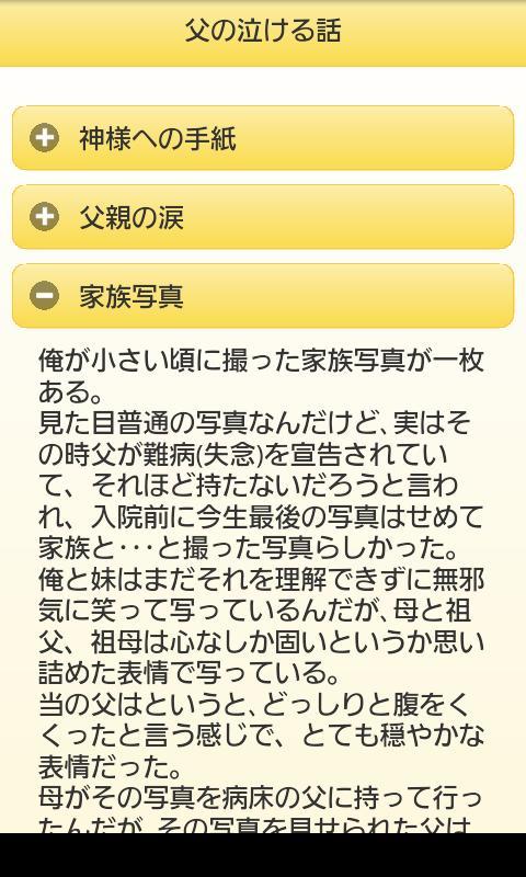泣ける話 - screenshot