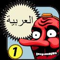 Arabic 1 icon