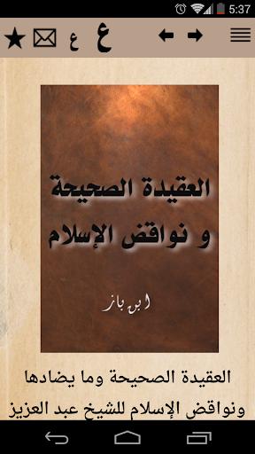 العقيدة و نواقض الإسلام