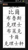 Screenshot of TattooCamPkg KANJI name pack 1