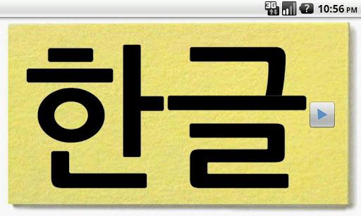 Korean Letters Hangul