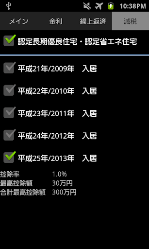 【免費財經App】変動金利住宅ローン 金利変動シミュレータ-APP點子