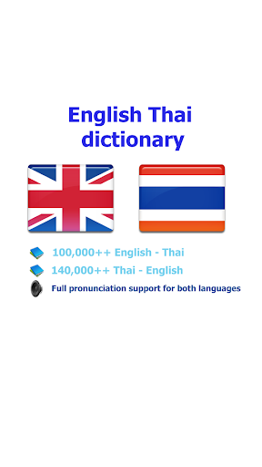 Thai best dict for PC