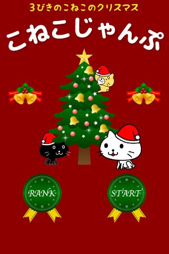 こねこじゃんぷ「三匹のこねこのクリスマス」
