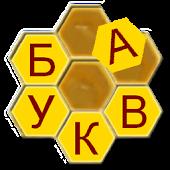 БукВаря