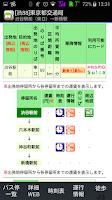 Screenshot of 東京都内バスルート案内